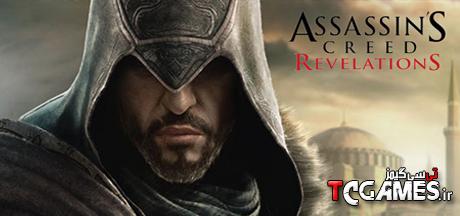 ترینر سالم بازی Assassins Creed Revelations