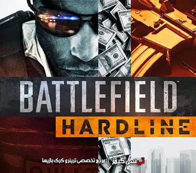 دانلود ترینر سالم بازی Battlefield Hardline