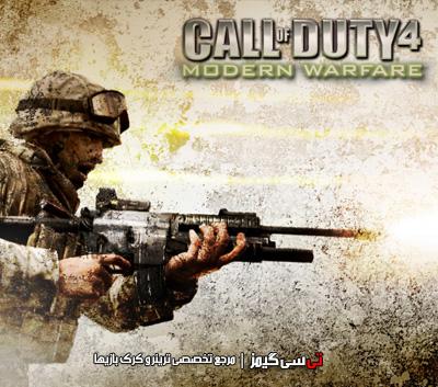 دانلود ترینر جدید بازی Call of Duty 4 Modern Warfare