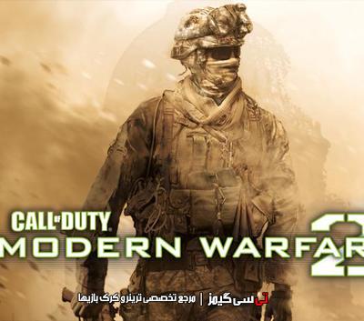 دانلود ترینر جدید بازی Call of Duty Modern Warfare 2