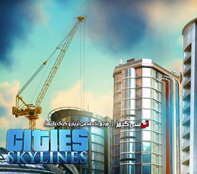 دانلود کرک سالم بازی Cities Skylines