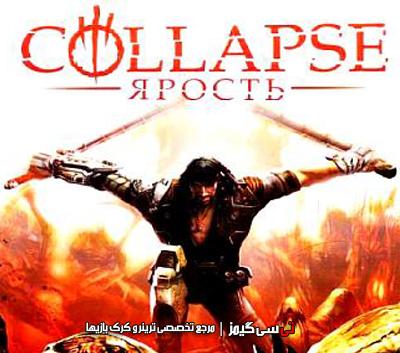 دانلود ترینر جدید بازی Collapse Devastated World