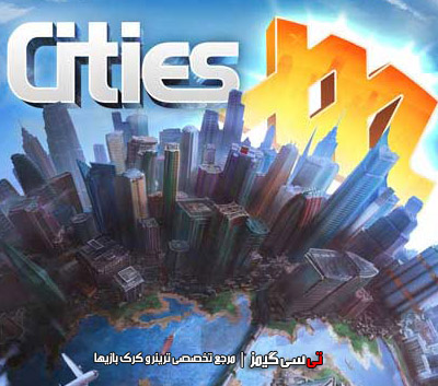 دانلود کرک سالم بازی Cities XXL