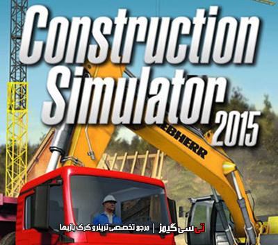 دانلود ترینر سالم بازی Construction Simulator 2015
