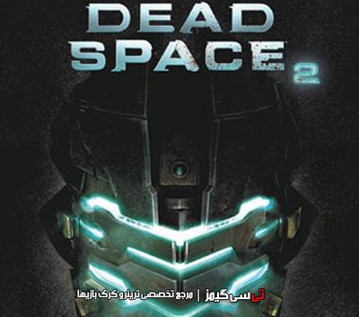 دانلود ترینر سالم بازی Dead Space 2