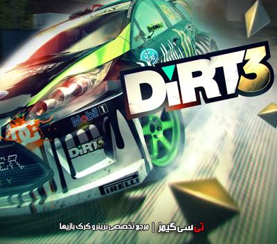 دانلود ترینر بازی DiRT 3