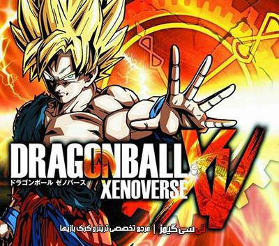 دانلود ترینر سالم بازی Dragonball Xenoverse