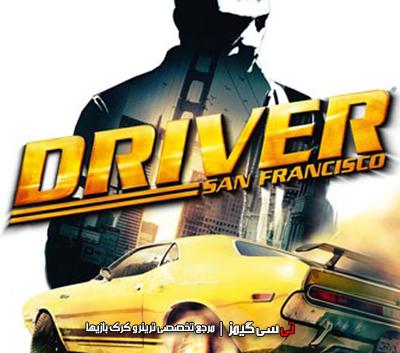 دانلود ترینر سالم بازی Driver San Francisco