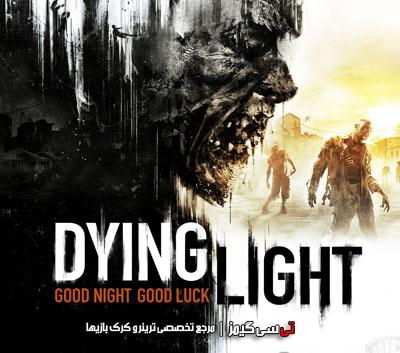 دانلود ترینر سالم بازی Dying Light