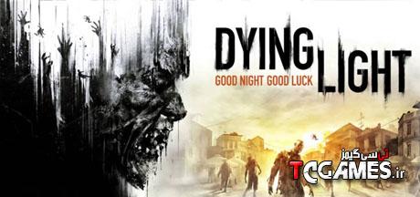 ترینر سالم بازی Dying Light