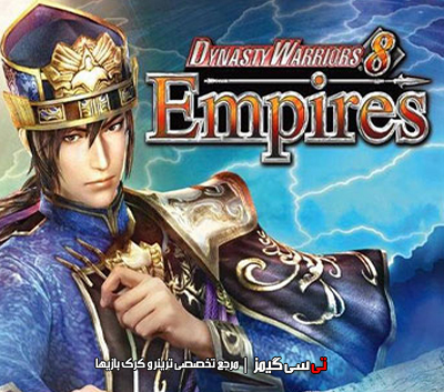 دانلود ترینر بازی Dynasty Warriors 8 Empires