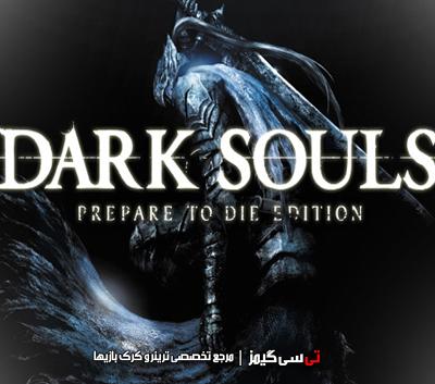 دانلود ترینر سالم بازی Dark Souls Prepare to Die