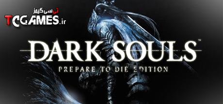 ترینر سالم بازی Dark Souls Prepare to Die