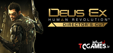 ترینر بازی Deus Ex Human Revolution Directors Cut