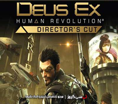 دانلود ترینر بازی Deus Ex Human Revolution Directors Cut