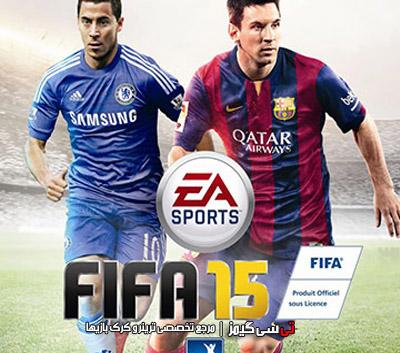 دانلود ترینر جدید بازی فیفا FIFA 15