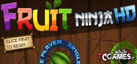 ترینر سالم بازی Fruit Ninja HD