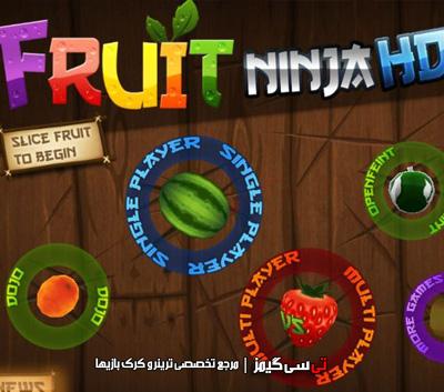 دانلود ترینر سالم بازی Fruit Ninja HD