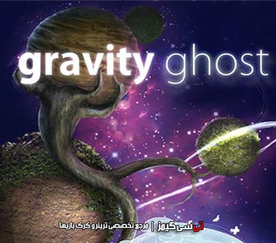دانلود کرک سالم بازی Gravity Ghost