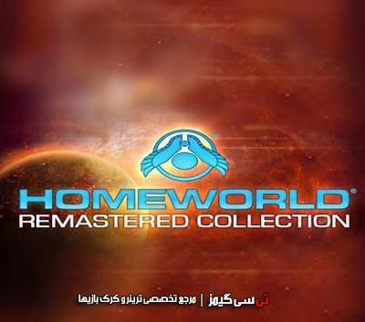 دانلود ترینر سالم بازی Homeworld Remastered Collection