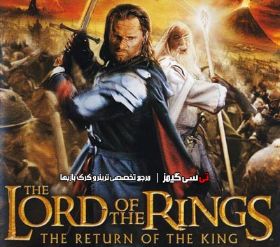دانلود ترینر بازی Lord of the Rings Return of the King