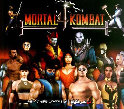 دانلود ترینر جدید بازی Mortal Kombat 4