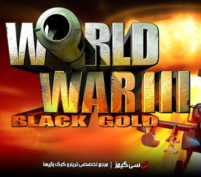 دانلود ترینر جدید بازی World War 3 Black Gold