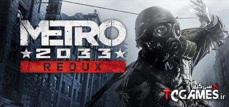 ترینر سالم بازی Metro 2033 Redux