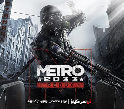 دانلود ترینر سالم بازی Metro 2033 Redux