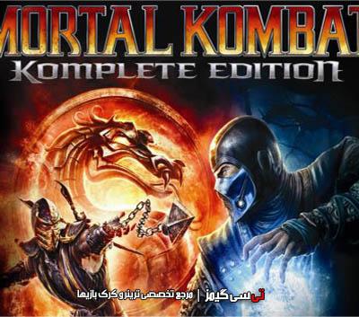 دانلود ترینر جدید بازی Mortal Kombat Komplete Edition