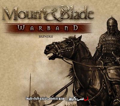 دانلود ترینر سالم بازی Mount and Blade Warband