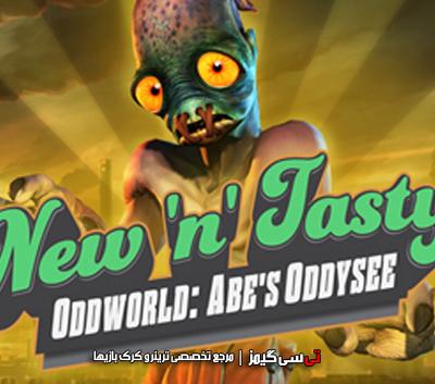 دانلود ترینر سالم بازی Oddworld New n Tasty