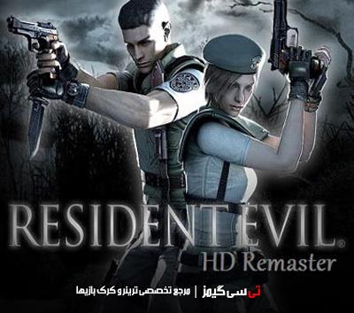 دانلود ترینر جدید بازی Resident Evil HD Remastered