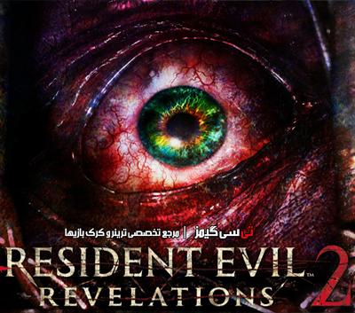 دانلود ترینر سالم بازی Resident Evil Revelations 2 Episode 1