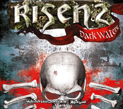 دانلود ترینر بازی Risen 2 Dark Waters