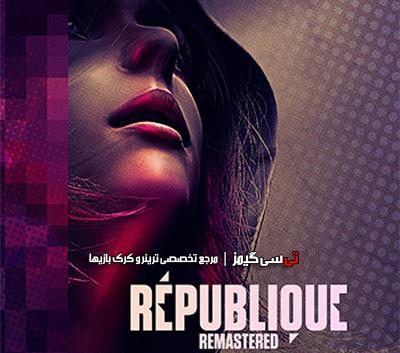 دانلود ترینر سالم بازی Republique Remastered