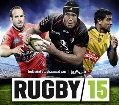 دانلود کرک سالم بازی راگبی Rugby 15