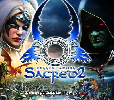 دانلود ترینر جدید بازی Sacred 2 Fallen Angel