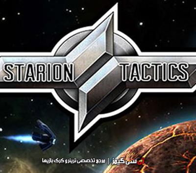 دانلود کرک سالم بازی Starion Tactics