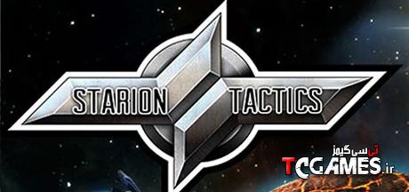 کرک سالم بازی Starion Tactics