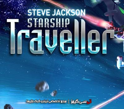 دانلود کرک سالم بازی Starship Traveller