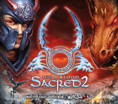 دانلود ترینر سالم بازی Sacred 2 Ice and Blood