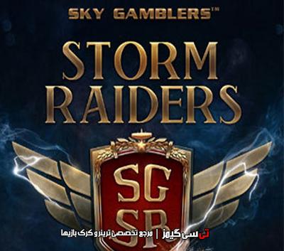 دانلود کرک سالم بازی Sky Gamblers Storm Raiders