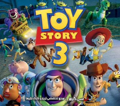 دانلود ترینر جدید بازی Toy Story 3