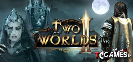 ترینر سالم بازی Two Worlds 2