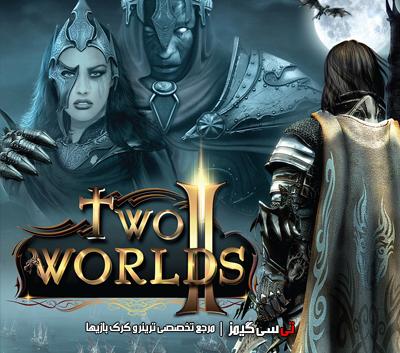 دانلود ترینر سالم بازی Two Worlds 2