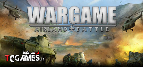 ترینر سالم بازی Wargame AirLand Battle