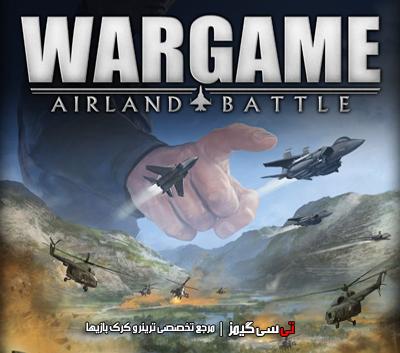 دانلود ترینر سالم بازی Wargame AirLand Battle