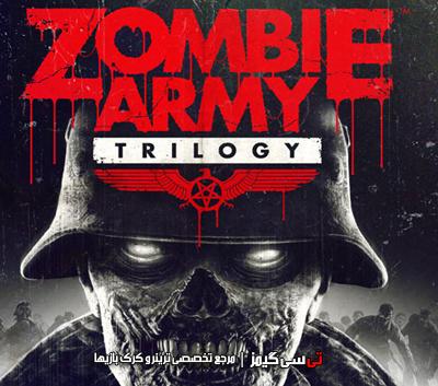 دانلود ترینر سالم بازی Zombie Army Trilogy