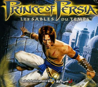 دانلود ترینر و رمزهای بازی Prince of Persia The Sands of Time